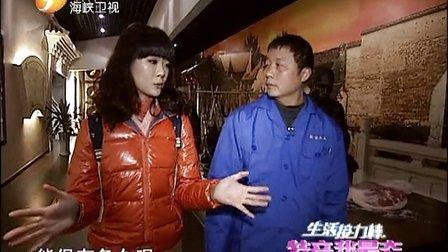生活接力棒140226浙江金华火腿VS台湾宜兰金枣