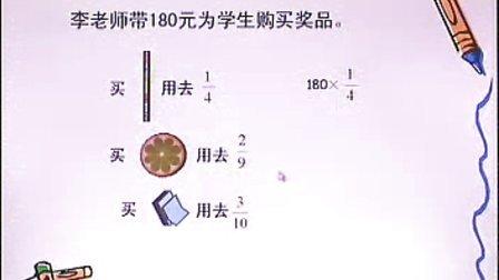 《分数乘法应用题》六年级数学人教新课标