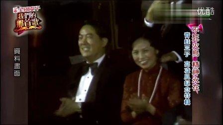 高凌风在1981年金钟奖颁奖典礼的著名致词