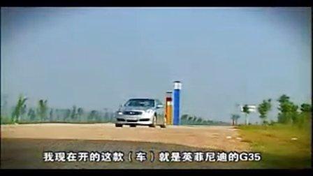 英菲尼迪强车G35精彩试驾