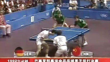 1992奥运男双决赛:王涛吕林VS罗斯科夫费茨奈尔