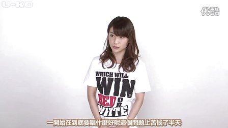 [U-ko字幕組]大島優子コメント[第3回AKB48紅白対抗歌合戦][公式]