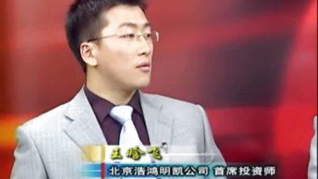 中国第一份证券股市专业研究报告 投资A视点6B