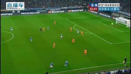 2月27日 欧冠1/8决赛 沙尔克VS皇家马德里 下半场高清国语录像