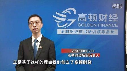 """高顿财经荣获""""2013年度上海市优秀财经培训机构"""""""