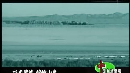 中国自然奇观 中国最低点 艾丁湖