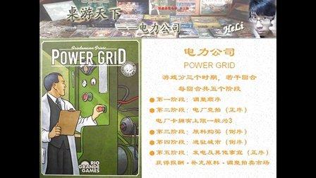 【桌游天下】第一期——电力公司(规则简介)