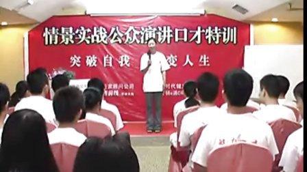 张海翔演讲与口才培训训练视频
