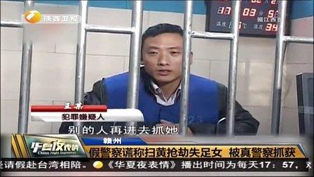赣州:假警察谎称扫黄抢劫失足女  被真警察抓获[华夏夜表情]