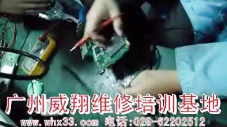 广州威翔电脑家电维修培训学校-笔记本维修第十五讲