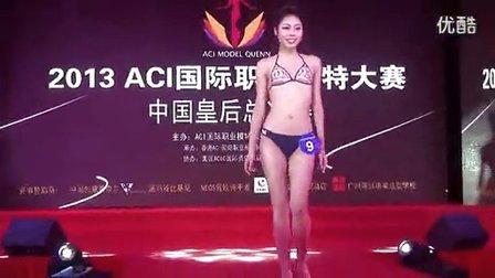 2013ACI职业模特大赛中国皇后总决赛涵丽谷比基尼篇