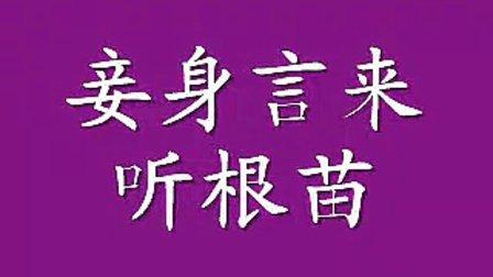 京剧《三娘教子》小东人下学归言必有错对唱伴奏(有男声配唱)(