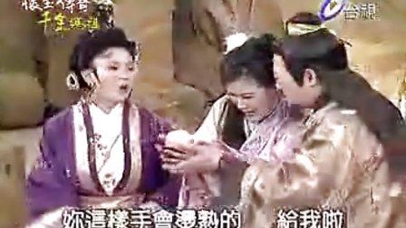 懷玉傳奇千金媽祖26