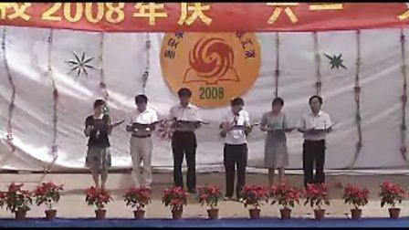 2008年六一儿童节实况01
