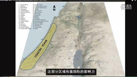 衛星聖經地圖集 视频 2-以色列之地基本的特点和区域性的多样性