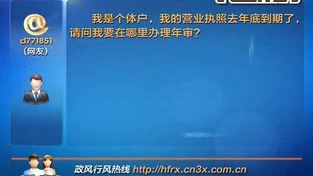 20140228微播大宜昌—民生帮办:个体户营业执照在哪里办理年审?