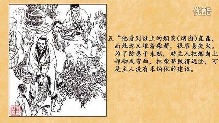 曲突徙薪(连环画-成语故事)