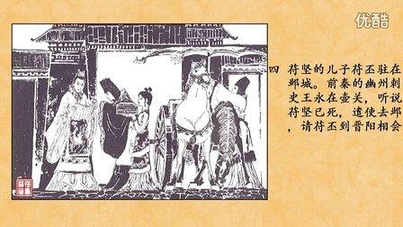 生灵涂炭(连环画-成语故事)