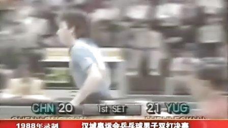 1988男双决赛陈龙灿韦晴光VS普里莫拉茨卢普莱斯库