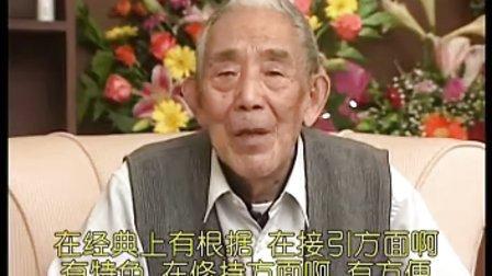 《吴立民老居士谈元音老人》