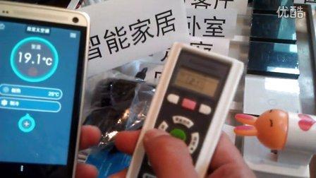 博联BroadLink RM2操作演示 智能家居产品 wifi转红外射频