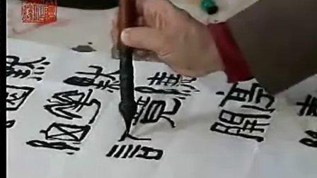 隶书--书法家欧广勇