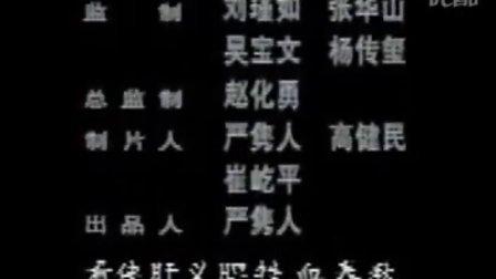 电视剧《西楚霸王》(1994)片尾