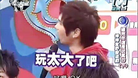 20070307 野蠻遊戲 毛部分3之土司男之吻