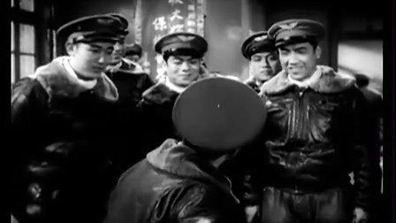 《长空比翼》01(曹会渠 杨洸 王润身 胡旭 高宝成 王仁张伏生 陈瑶 )1958(八一)