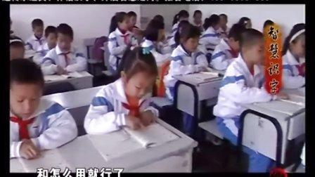 识字 汉字宫 汉字的秘密  爱和乐 早教  智慧识字365