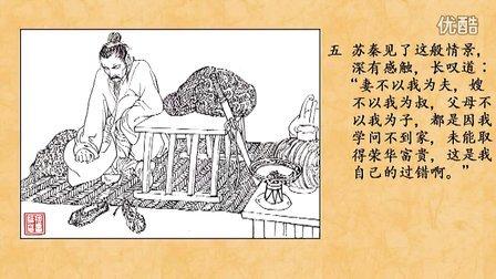 前倨后恭(连环画-成语故事)