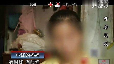 13岁女孩被诱宾馆性侵 撞头痛哭