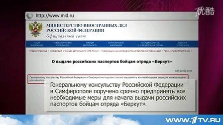 Власти Крыма отказались...
