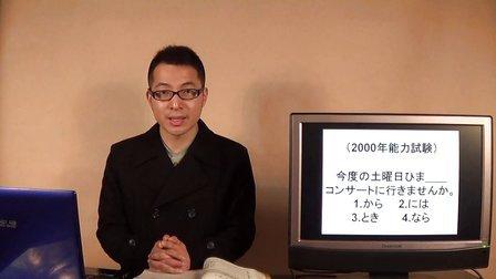 新版标准日本语初级第37课能力考试N4自学习日语葛源1.2版视频