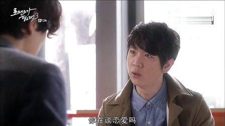 需要浪漫3 13 韩语中字 超清