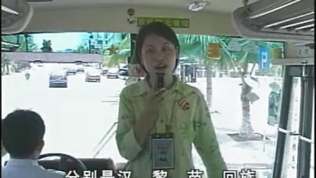 海南旅游景点讲解 欢迎词
