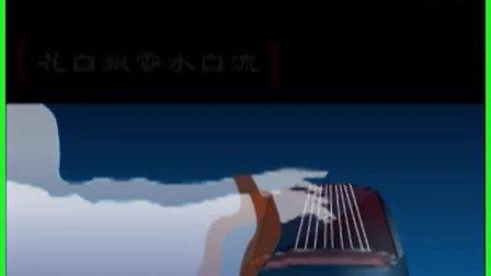 音乐欣赏:月满西楼 ( 一剪梅 李清照词)