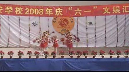 2008年六一儿童节实况1