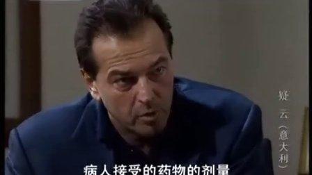 海外剧场-疑云(第二部)10