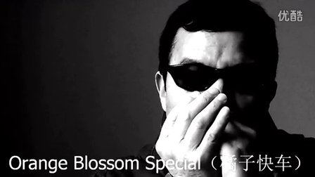 Orange Blossom Special(橘子快车)