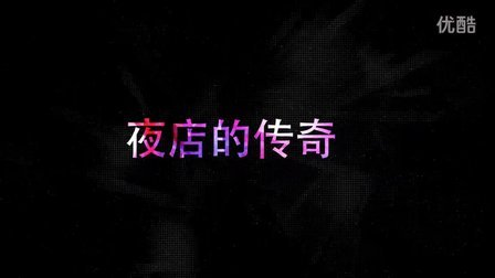 MC CISSY 宣传片
