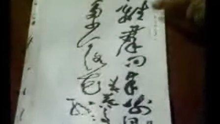 草书技法1