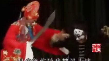 大平调【玉河关】(荷泽团)舞台版