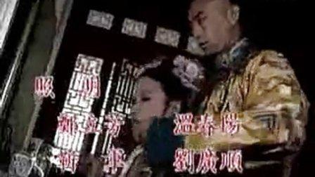 雍正小蝶年羹尧1999片尾曲:在乎  林吉玲