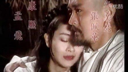 雍正小蝶年羹尧1999片头曲:恨晚  洪欣