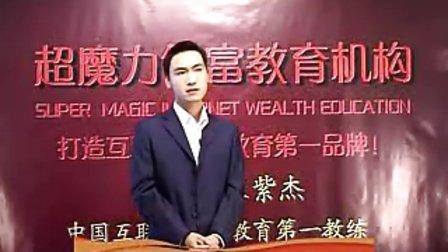 超魔力王紫杰企业自动财富流1