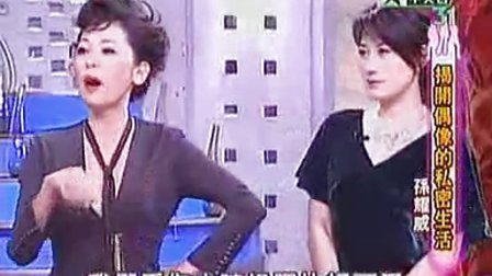 2007【女狼俱乐部】孙耀威 1