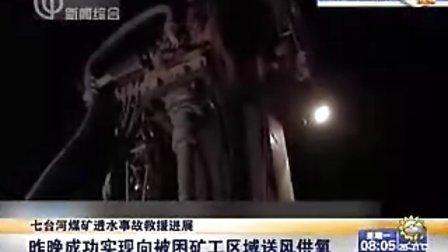 七台河煤矿透水事故救援进展 (2011年8月29日)
