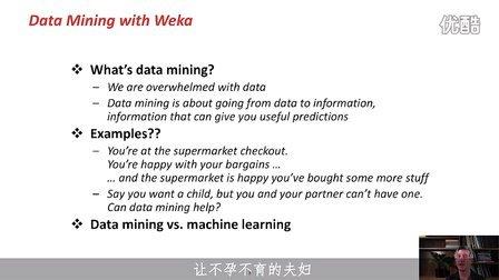 Weka在数据挖掘中的运用1.1 (中文字幕)