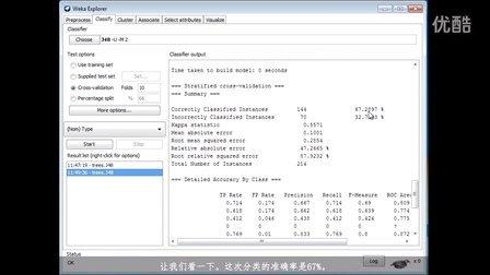 Weka在数据挖掘中的运用1.4 (中文字幕)